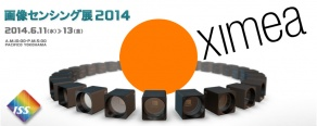 AproLink exhibits XIMEA cameras ISS 2014 in Japan